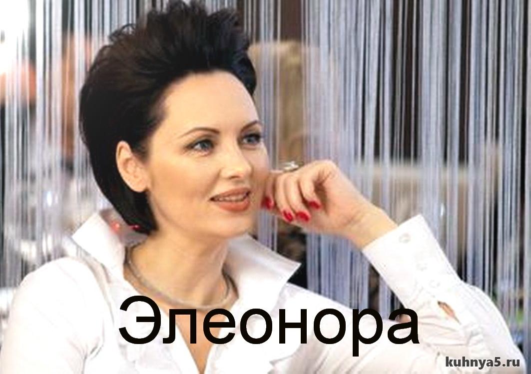Элеонора андреевна кухня актриса прическа