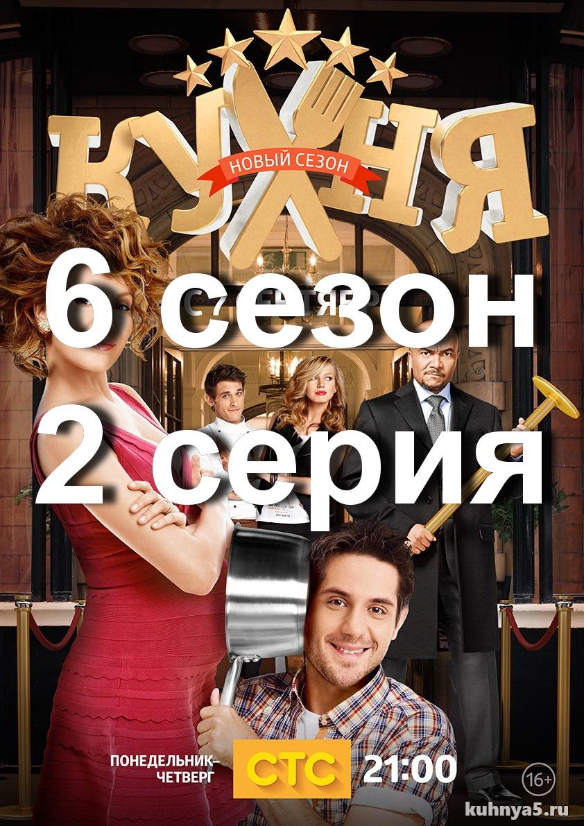 смотреть кухня 6 сезон 6 серия в хорошем качестве